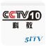 CCTV10 Science and Education Channel台标