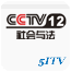 CCTV12 Society and Law Channel