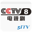 CCTV8 TV series channel