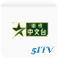 STAR Chinese Channel International